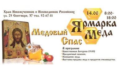 Ярмарка меда в Смоленске 14 августа