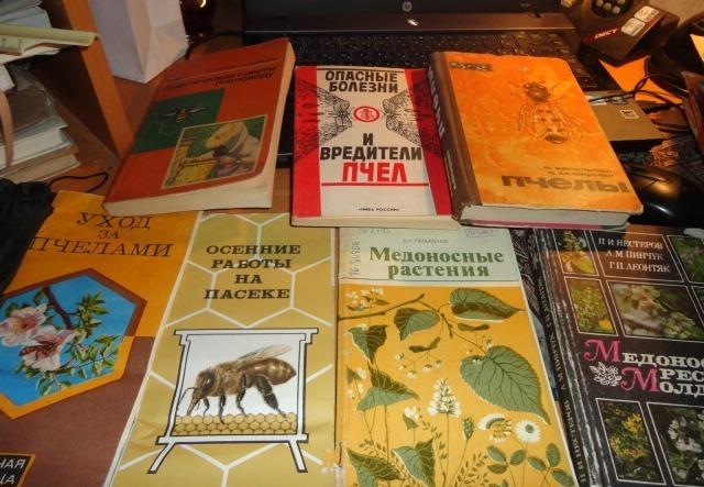 Книги о пчеловодстве