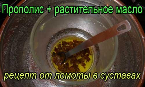 Мазь прополиса с растительным маслом