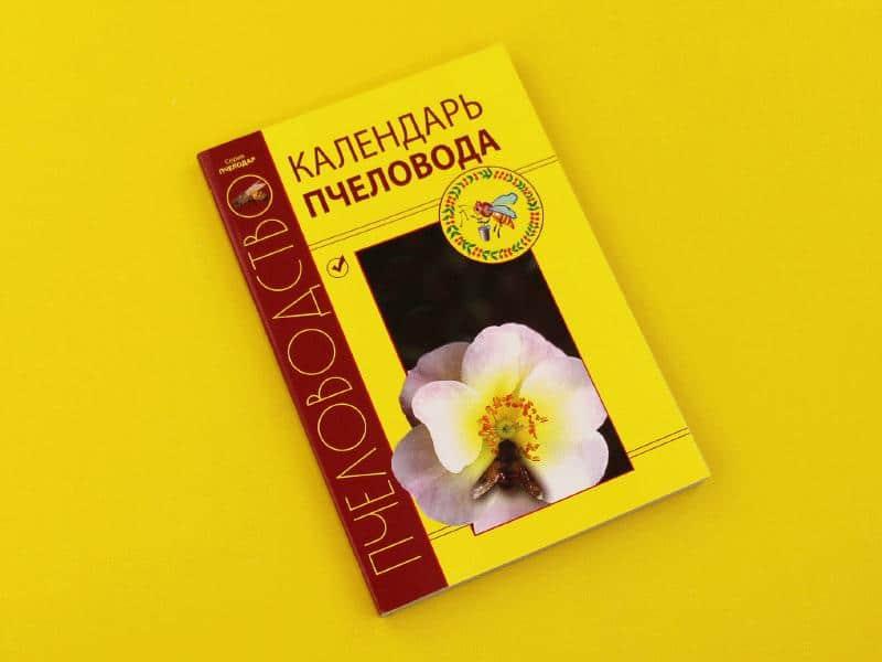 """Книга """"Календарь пчеловода"""""""
